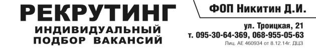 ФОП Никитин
