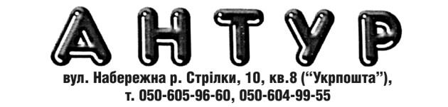 Антур