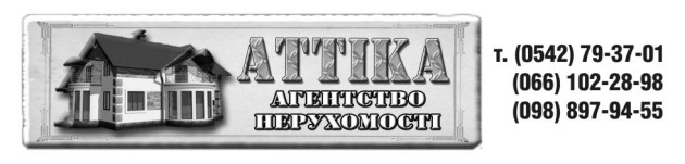 Аттіка