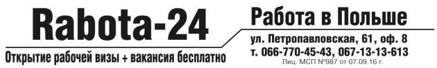 Rabota-24